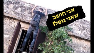 מצאנו קבר באמצע בית נטוש! || עומרי נפל מהגג?!