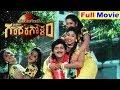 #Ali Best Movie - Kaliyugamlo Gandaragolam Telugu Full Movie || Subhasri