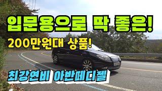 연비최강 아반떼HD 디젤 중고차 - 소모품 교환 및 점…