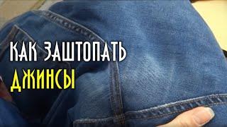 Как зашить дырку на джинсах(Потертости на джинсах вплоть до дыр - еще одна частая проблема. Как с ней можно справиться и зашить дырку..., 2016-02-07T17:38:26.000Z)