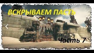 Mad Max Часть 7. Вскрываем Пасть!