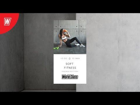 SOFT FITNESS с Надеждой Верстовой   12 сентября 2020   Онлайн-тренировки World Class