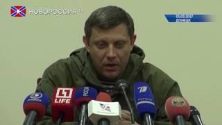 """Новости на """"Новороссия ТВ"""". Итоги недели. 5 февраля 2017 года"""