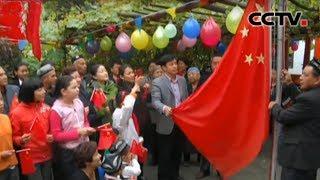 《我和国旗同框》 新疆塔城 沙勒克江:小院里的升旗仪式 | CCTV