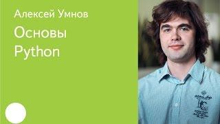 001. Основы Python - Алексей Умнов