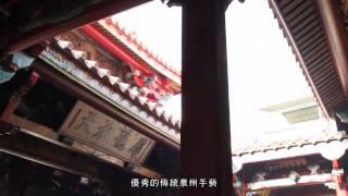 旅行台南(府城篇-九大文化園區)系列影片-  赤崁文化園區