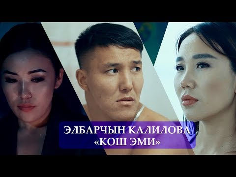 Элбарчын Калилова -