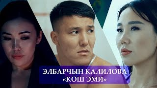 Элбарчын Калилова - Кош эми / Жаны клип 2019