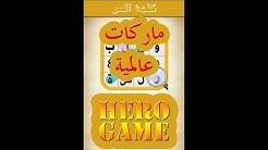 ac46775c5bac9 076 ماركات عالمية  كلمة السر هى ماركة ملابس رياضية مكونة من 6 حروف -  Duration  1 22. Hero Game