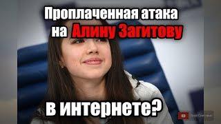АТАКА на Алину ЗАГИТОВУ фанатами МЕДВЕДЕВОЙ в интернете