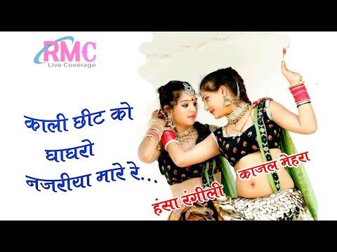 अर र र ब्याई डीजे जोर का बाजे रे !! Hansa Rangili, Kajal Mehra !! New Dj Song 2019