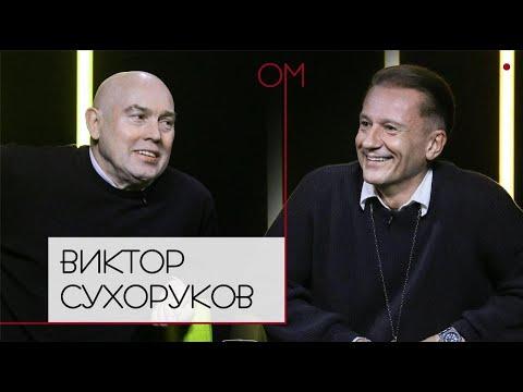 Виктор Сухоруков про пьянки и армию (в гостях у Олега Меньшикова)