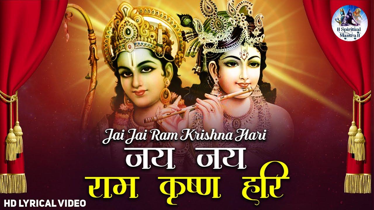 Jai Jai Ram Krishna Hari Mantra Jap   This Song is for Those who Love Krishna & Rama Bhajan