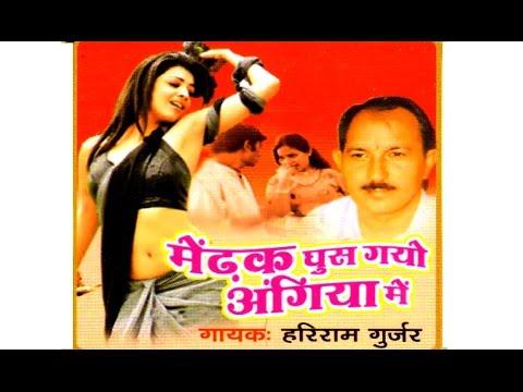 Hot Rasiya - Mendhak Ghus Gayo Angiya Mein || मेंढक घुस गयो अंगिया में || Singer Hariram Gujjar