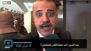 مصر العربية | محمد الشربيني: أجسد شخصية البلتاجي بالمشخصاتي 2