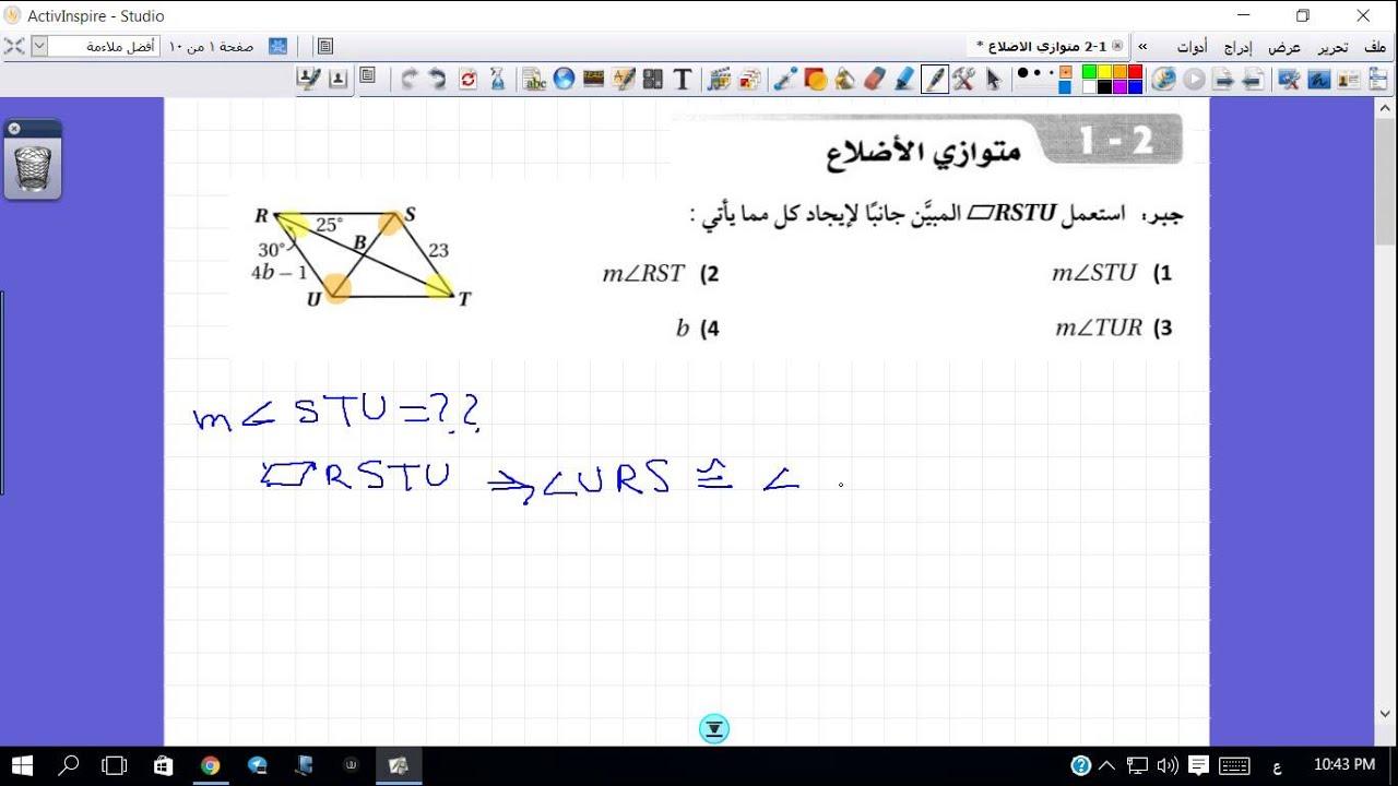 كتاب التمارين رياضيات اول ثانوي مقررات