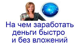 Как заработать деньги в интернете студенту без вложений   быстро и много сидя дома новичку!