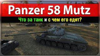 Panzer 58 Mutz - Что за танк и с чем его едят?