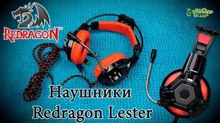 оБЗОР НАУШНИКОВ REDRAGON LESTER