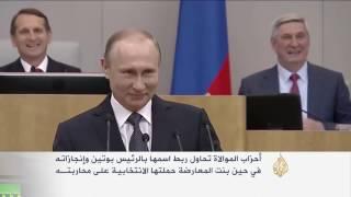 ساعات على بدء الانتخابات البرلمانية في روسيا