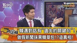 【新聞大白話】韓邁對話有「遺失的關鍵句」! 做假新聞抹黑韓草包?! 追真相!