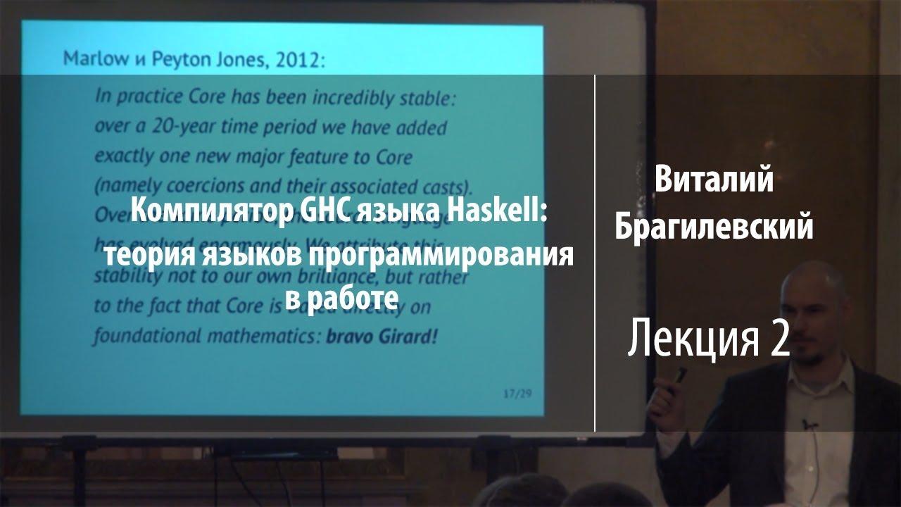 Лекция 2 | Компилятор GHC языка Haskell | Виталий Брагилевский | Лекториум