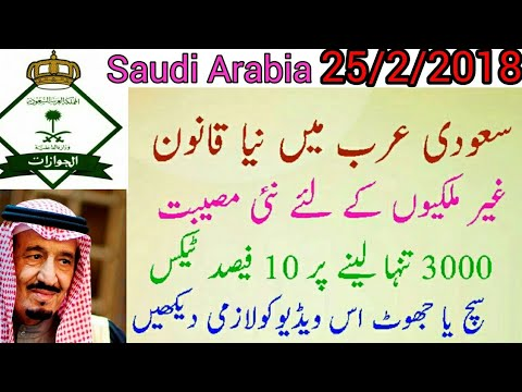 Saudi Arabia Latest News about Sallery Tax 10% ministry of interior 2018/Sakhawatali Tv