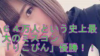 """64万人から選ばれた""""日本一JK""""に広瀬すず似の永井理子さん 大手事務..."""