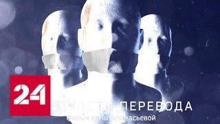 Трудности перевода. Документальный фильм Анны Афанасьевой - Россия 24
