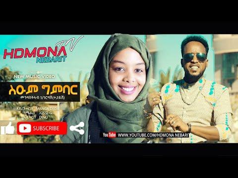 HDMONA - ስዑም ግምባር ብ መንግስተኣብ ተጋይሸ Seum Gmbar by Mengsteab Tegayshe - New Eritrean Music 2019