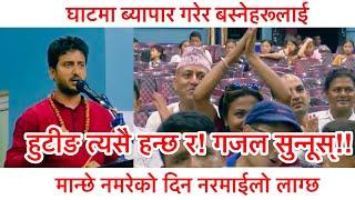 Diggaj Dhaurali    Sangam Ghazal Sanjh 2075