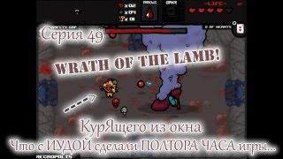 Binding of Isaac Гнев Ягненка - Серия 49 (!) КурЯщего из окна