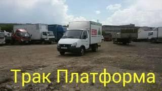 Видео-обзор: Грузовик изотермический Газель Бизнес 2747 (от «Трак-Платформа»)(ЦЕНА и ОПИСАНИЕ данной модели на сайте: http://truck-platforma.ru/gazel-biznes-2747/ Компания «Трак-Платформа» - лидер по продаж..., 2016-06-04T12:38:58.000Z)