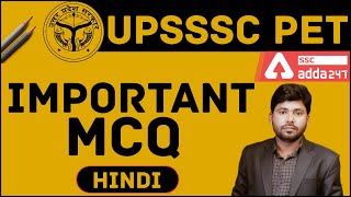 UPSSSC PET | Hindi | IMPORTANT MCQ