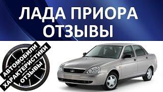 Лада Приора (Lada Priora, ВАЗ 2170). Отзывы об автомобиле.