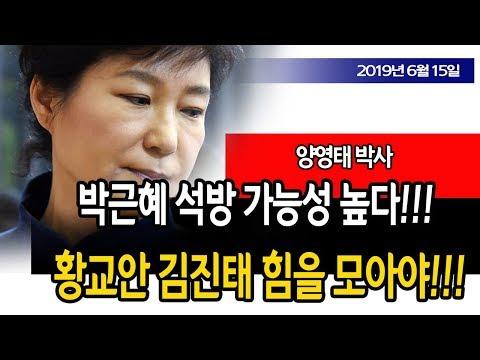 박근혜 석방 가능성 높다!!! (양영태 박사) / 신의한수
