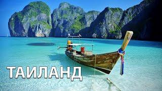 Таиланд на карте мира