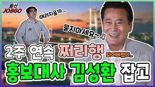 팔도사투리를 기깔나게 구사한다니께👍ㅣ울산잡고 ep.47ㅣ홍보대사 김성환 편