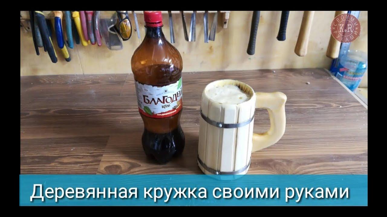 Деревянная кружка своими руками . do-it-yourself wooden mug