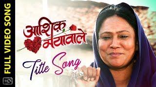 Download Aashiq Maya Wale Title Song | Full  Song | Chhattisgarhi Movie | Nanda | Tanya | Salim MP3 song and Music Video