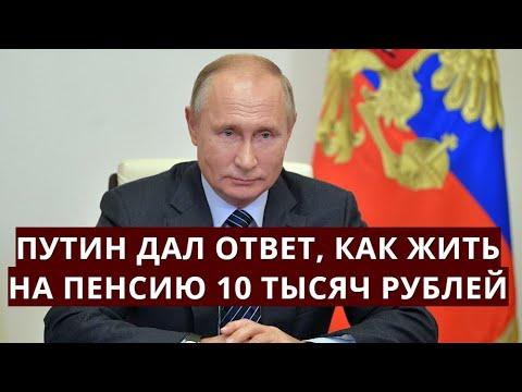 Путин удивил ответом, как жить на ПЕНСИЮ 10 тысяч рублей