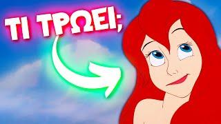 Αιώνιες απορίες της Disney 2