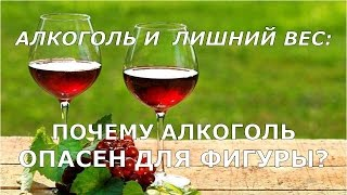 Лишний вес и алкоголь: Почему алкоголь опасен для фигуры