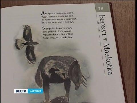 """""""Красная книга Карелии - детям"""". Презентация"""