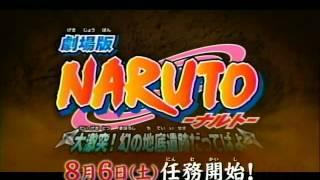 NARUTO - Daigekitotsu! Maboroshi no Chiteiiseki Dattebayo - Teaser
