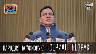 Сериал 'Безрук' (Физрук). В главной роли Виталий Кличко | Пороблено в Украине, пародия 2015
