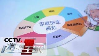 《消费主张》 20191119 居家养老调查(下):家庭医生服务你享受过吗?| CCTV财经
