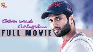 Enna Maayam Seithai Tamil Full Movie | Vijay Devarakonda | Shivani | Abdus Samad | Thamizh Padam