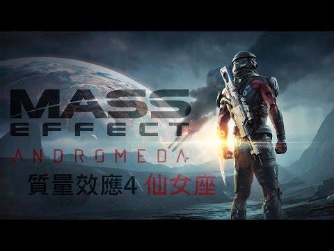 《質量效應:仙女座》Mass Effect: Andromeda Part3 中文劇情電影 中文字幕HD 【鼻毛王】