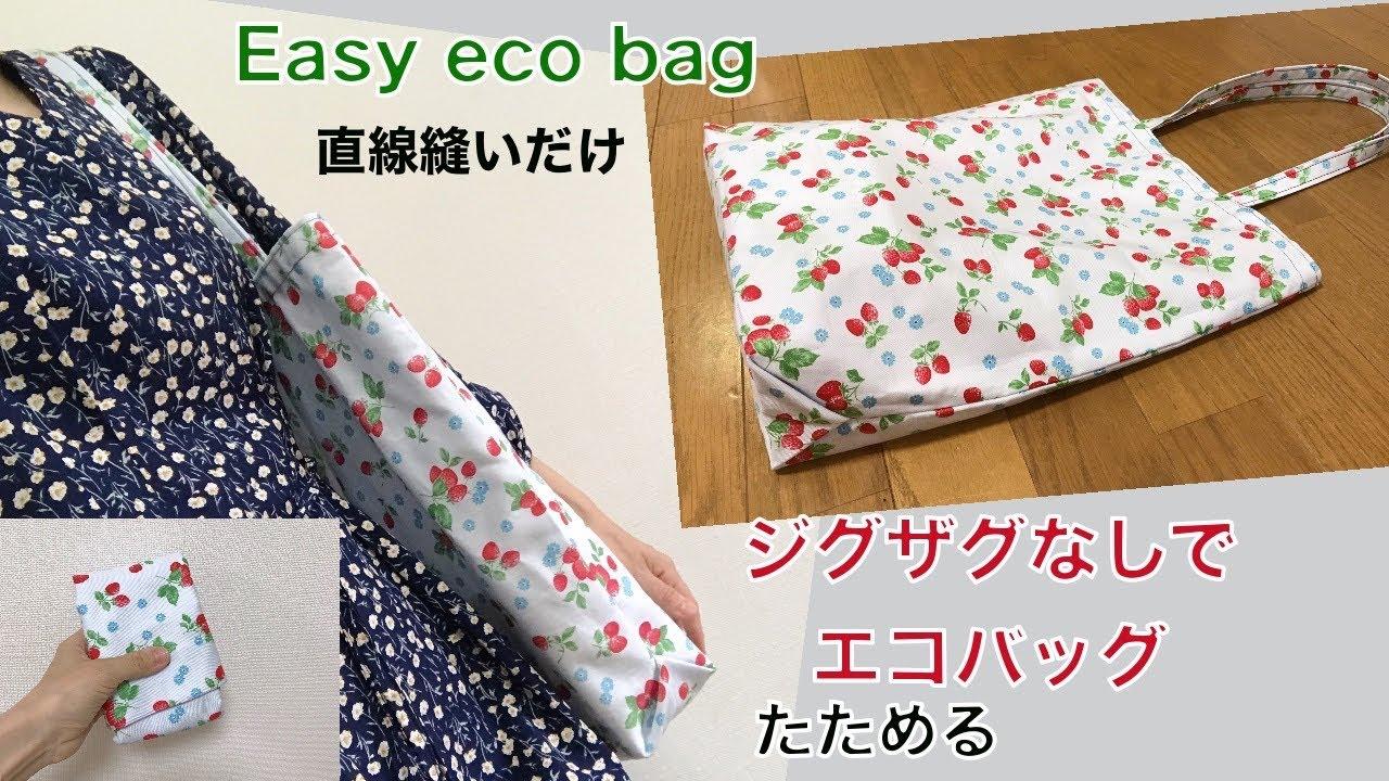 ジグザグなしエコバッグの作り方 簡単 マチ付き トートバッグ 折りたためるショッピングバッグ マイバッグ reusable shopping eco bag